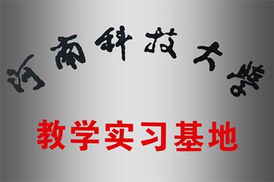 河南科技大学教学实习基地