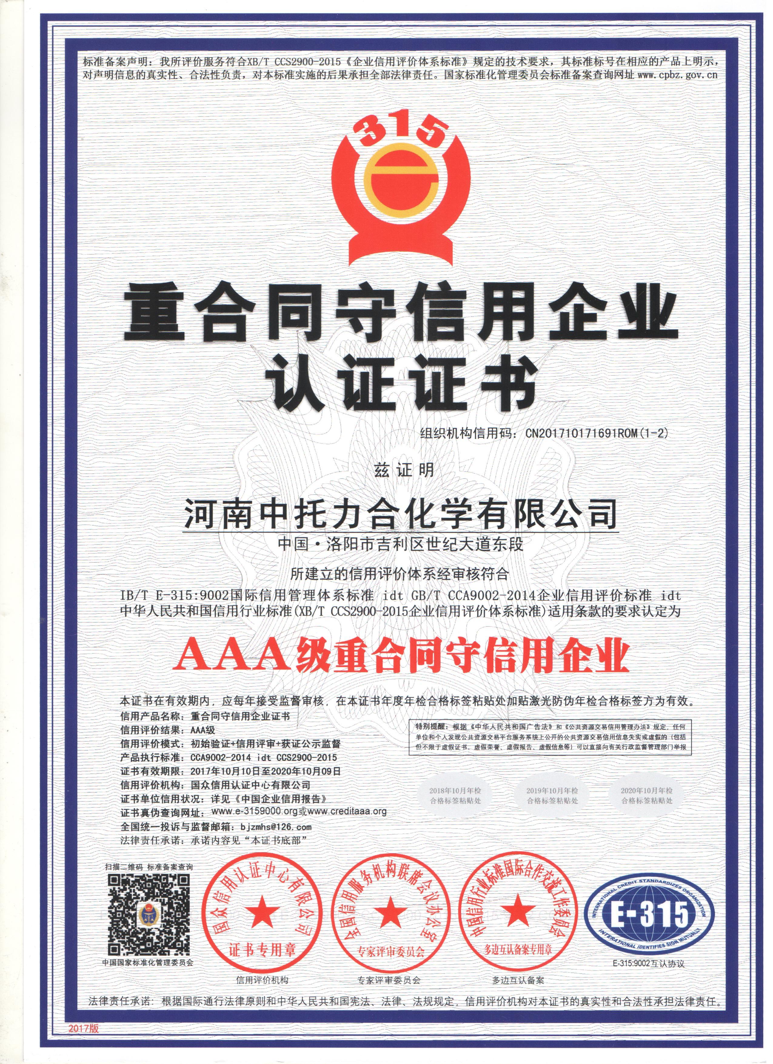 AAA级重合同守信用企业认证证书