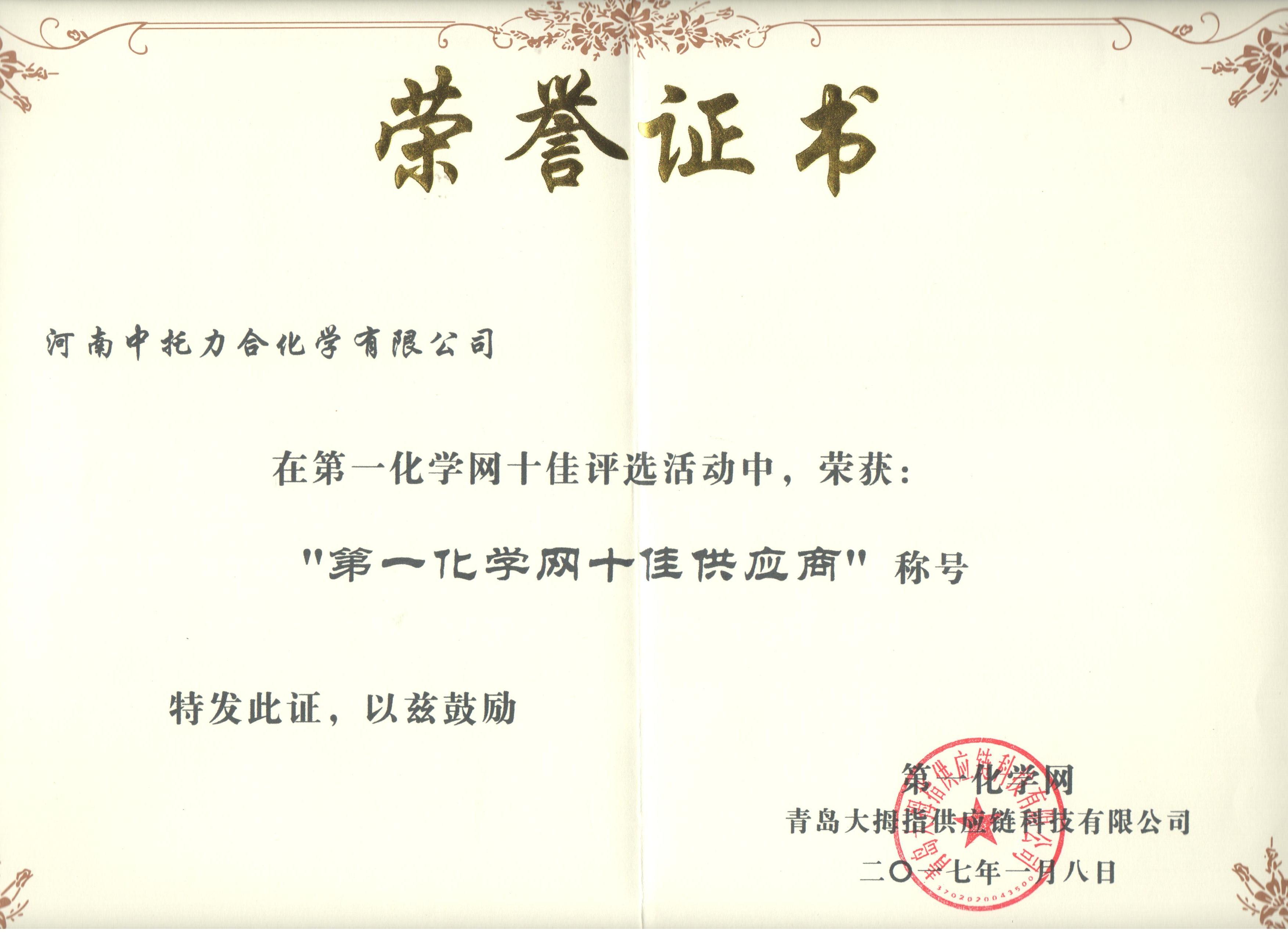 第一化学网十佳供应商证书