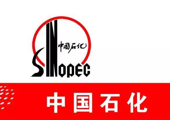 中托力合合作客户-中国石化